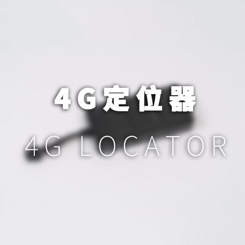 GSM四频是什么意思?4G定位器与2G、3G的区别