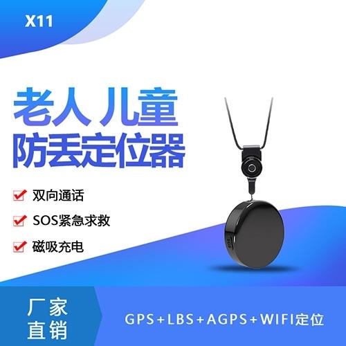 老年人GPS定位器,老年痴呆症患者的防走丢神器