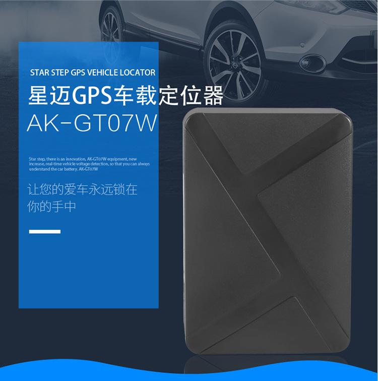 防盗GPS定位器