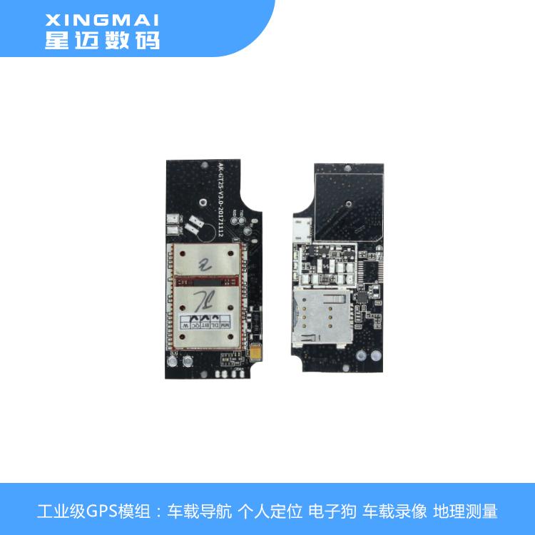 深圳GPS定位器方案