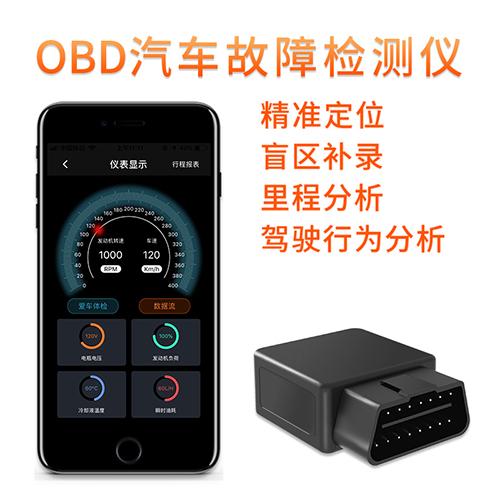 上海星迈C0054GOBD汽车故障诊断定位
