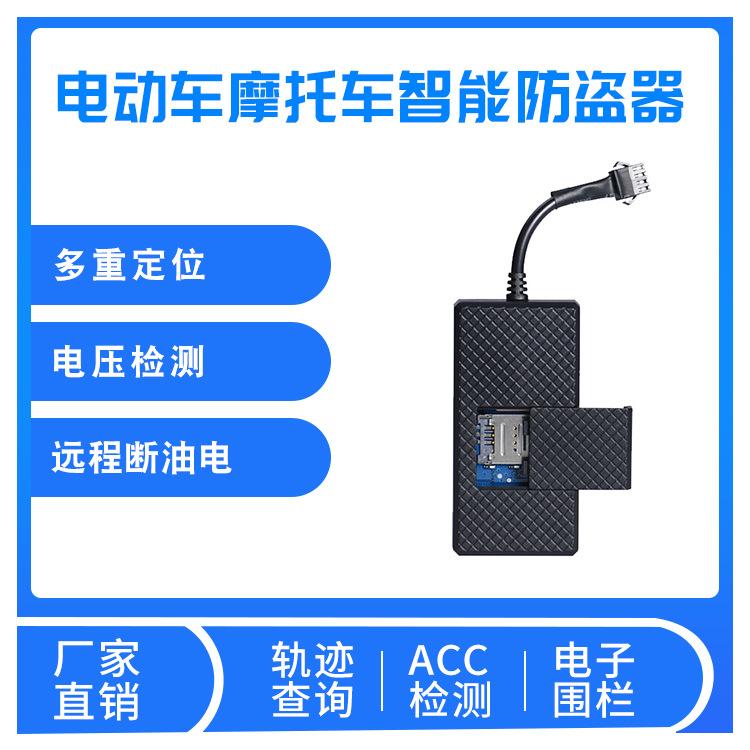 上海星迈AK-GT09GPS定位器