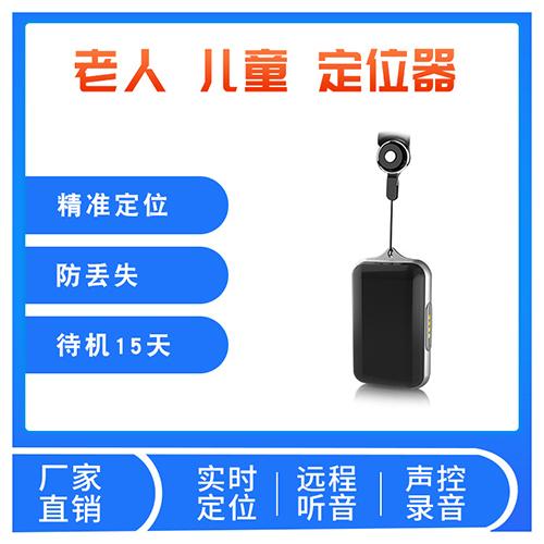 上海星迈GT56个人定位器