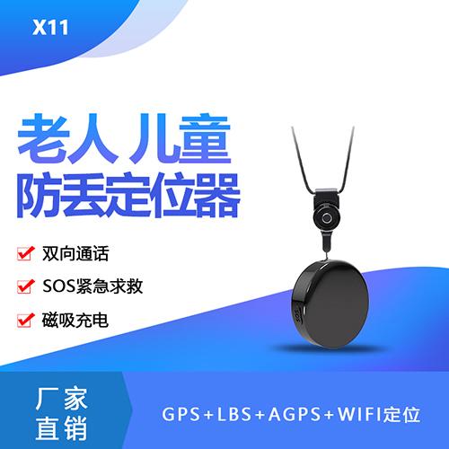 上海星迈X11老人儿童定位器