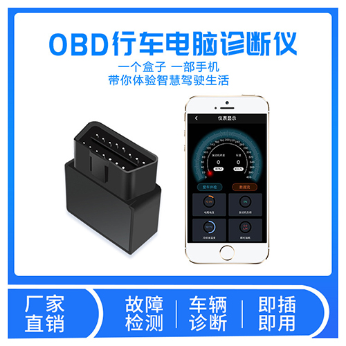 江苏OBD行车电脑诊断仪