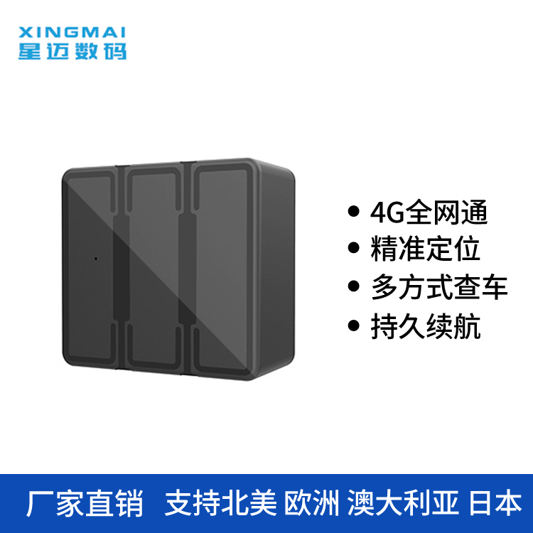 上海全网通4G GPS定位器