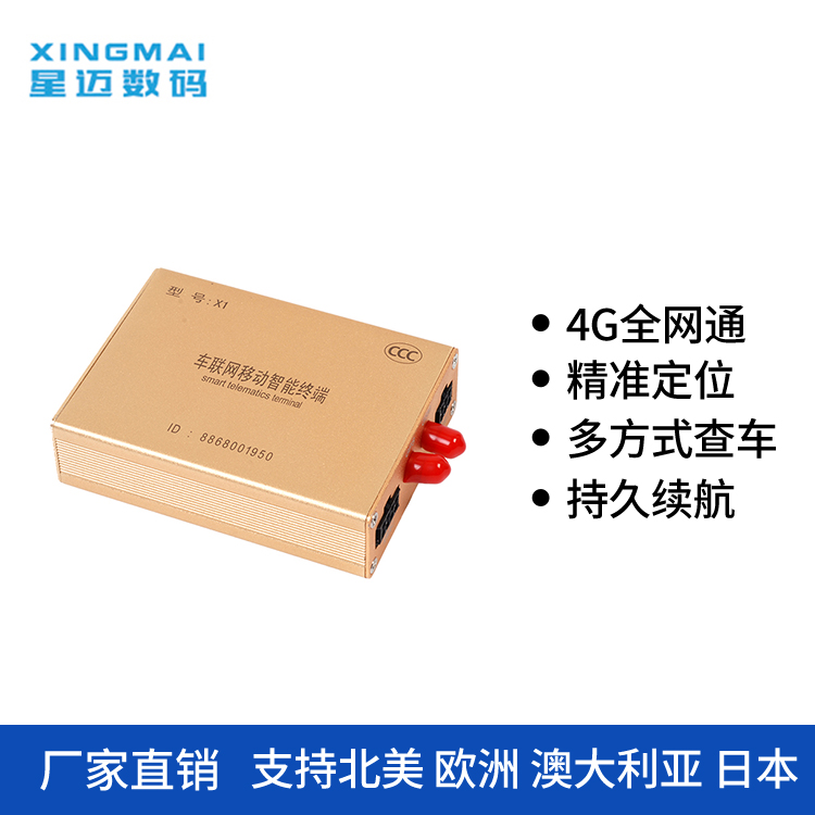 上海4G智能终端