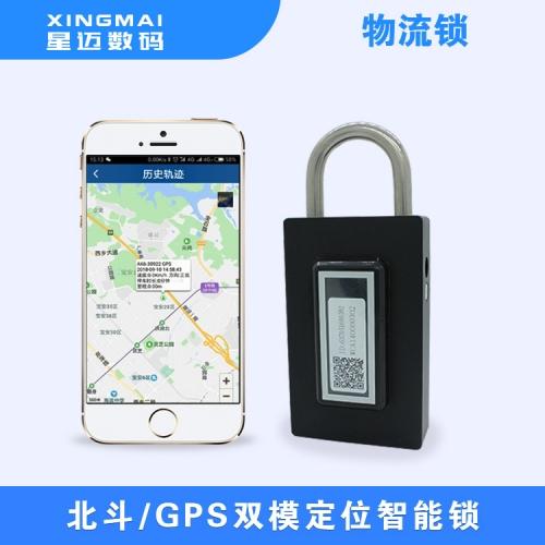 GPS物流锁