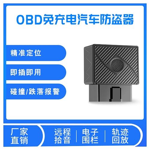 广东GT08OBD定位器