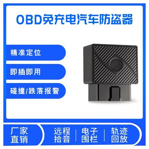 obdgps定位器