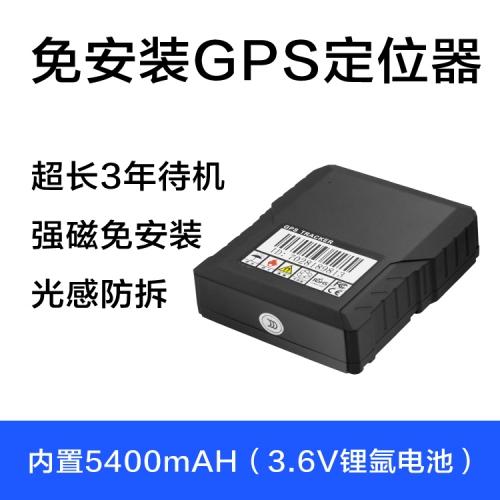 强磁无线GPS定位器