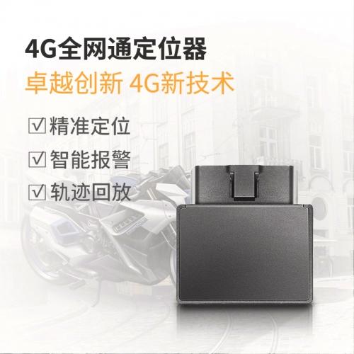 4G OBD 定位防盗器