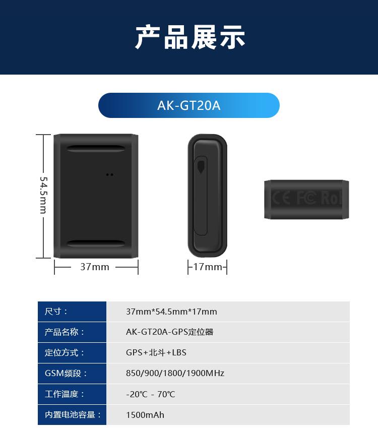 星迈AK-GT20A智能微型定位器